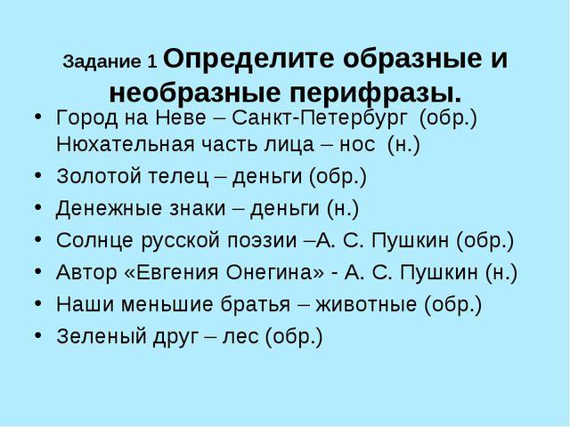 Задание 1 Определите образные и необразные перифразы. Город на Неве – Санкт-...