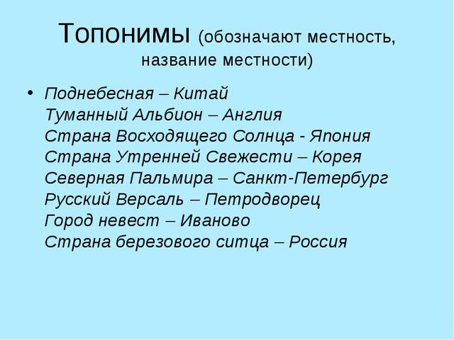 Топонимы (обозначают местность, название местности) Поднебесная – Китай Туман...