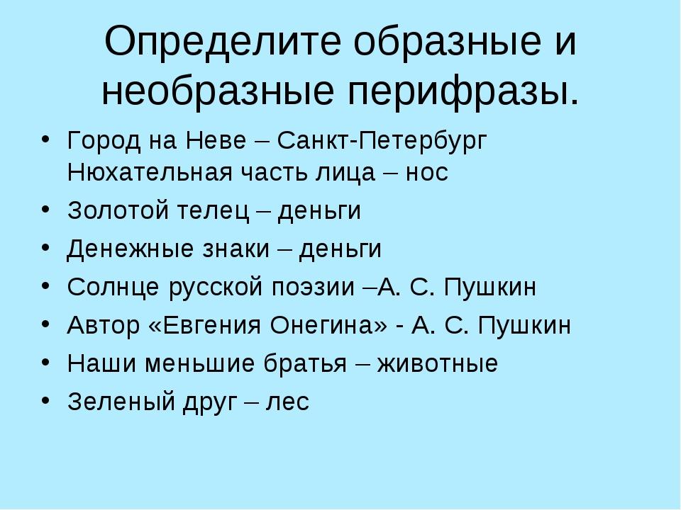 Определите образные и необразные перифразы. Город на Неве – Санкт-Петербург Н...