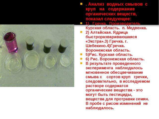. Анализ водных смывов с круп на содержание органических веществ, показал сле...