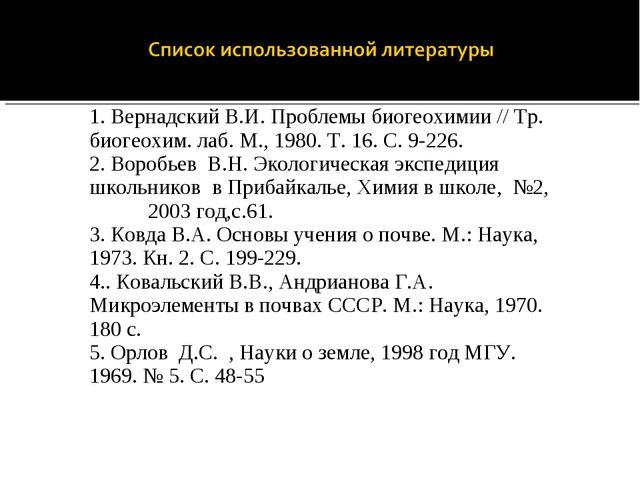 1. Вернадский В.И. Проблемы биогеохимии // Тр. биогеохим. лаб. М., 1980. Т. 1...