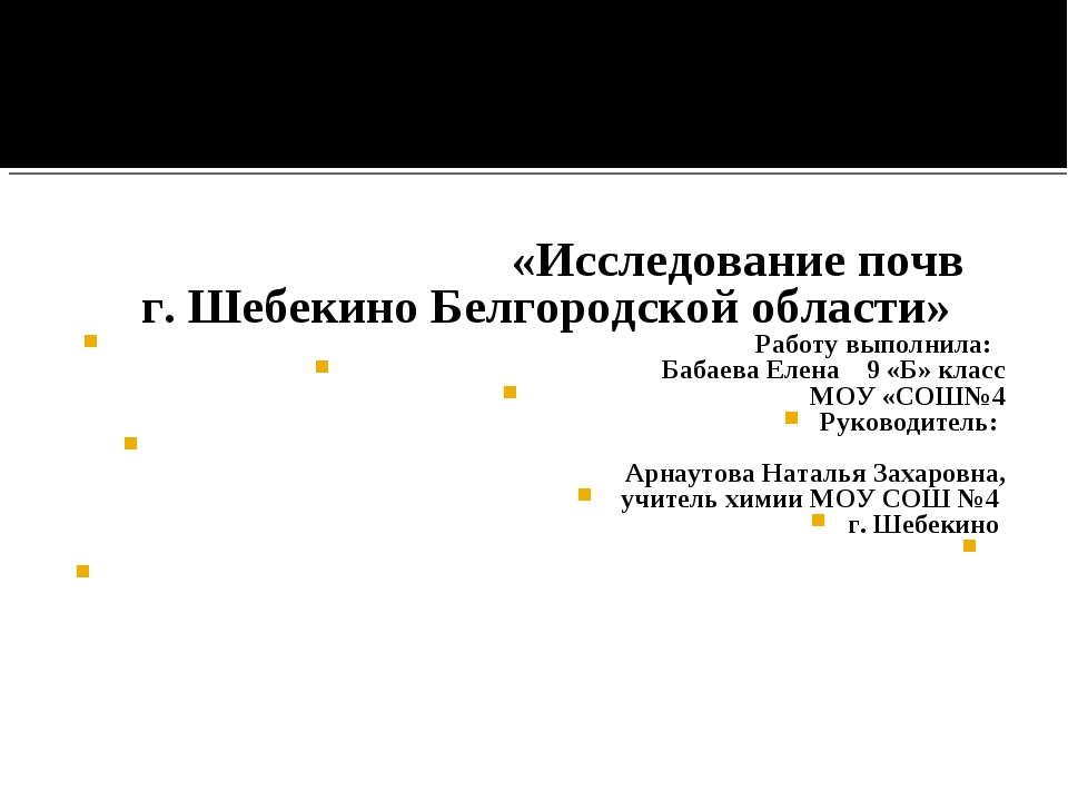 «Исследование почв г. Шебекино Белгородской области» Работу выполнила: Баба...
