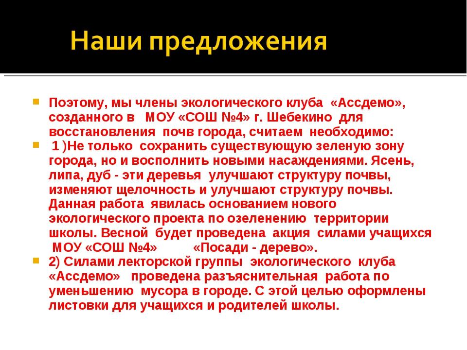 Поэтому, мы члены экологического клуба «Ассдемо», созданного в МОУ «СОШ №4» г...