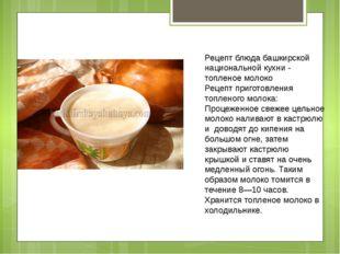 Рецепт блюда башкирской национальной кухни - топленое молоко Рецепт пригот