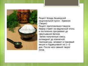 Рецепт блюда башкирской национальной кухни - Эремсек (Творог) Рецепт пригото