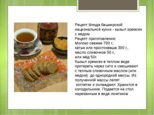 Рецепт блюда башкирской национальной кухни - кызыл эремсек с медом Рецепт пр