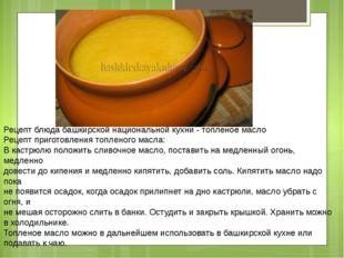 Рецепт блюда башкирской национальной кухни - топленое масло Рецепт приготовл