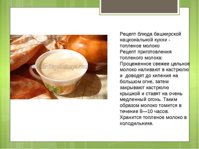 Рецепт блюда башкирской национальной кухни - топленое молоко Рецепт пригот...