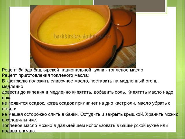 Рецепт блюда башкирской национальной кухни - топленое масло Рецепт приготовл...