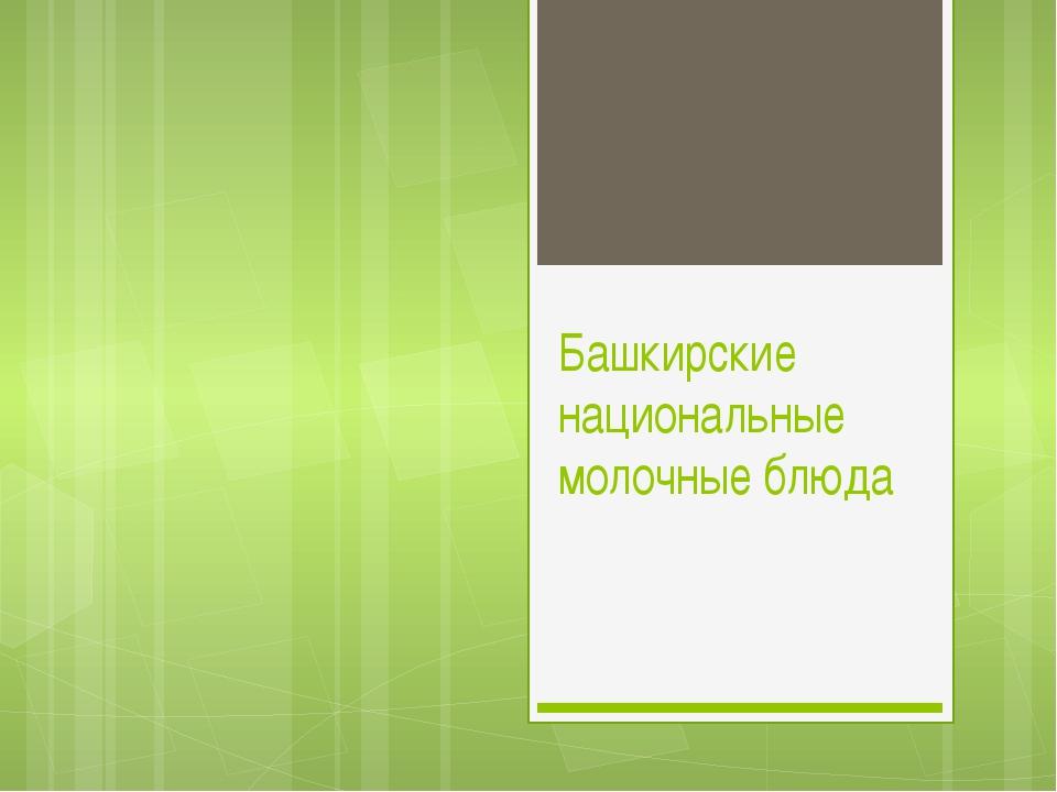 Башкирские национальные молочные блюда