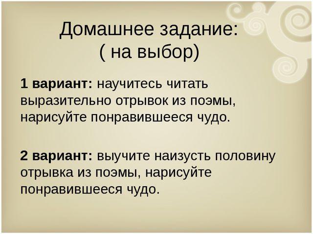 Домашнее задание: ( на выбор) 1 вариант: научитесь читать выразительно отрыво...