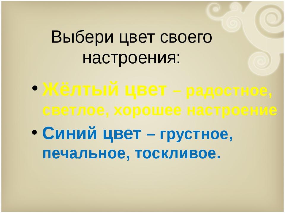 Выбери цвет своего настроения: Жёлтый цвет – радостное, светлое, хорошее наст...