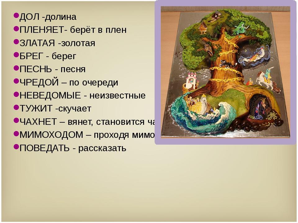 ДОЛ -долина ПЛЕНЯЕТ- берёт в плен ЗЛАТАЯ -золотая БРЕГ - берег ПЕСНЬ - песня...