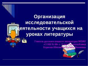 Организация исследовательской деятельности учащихся на уроках литературы Учит