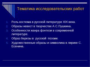 Тематика исследовательских работ Роль костюма в русской литературе ΧΙΧ века.