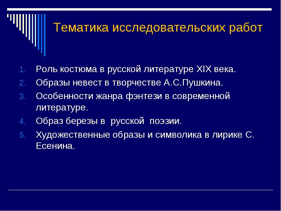 Тематика исследовательских работ Роль костюма в русской литературе ΧΙΧ века....