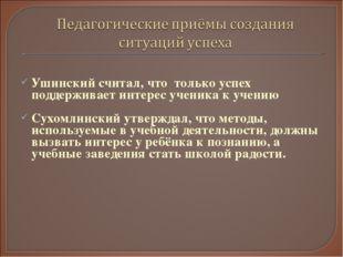 Ушинский считал, что только успех поддерживает интерес ученика к учению Сухо