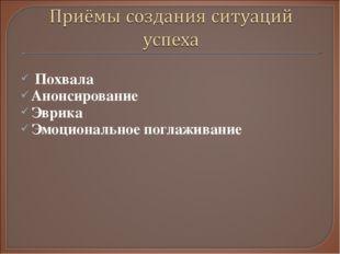 Похвала Анонсирование Эврика Эмоциональное поглаживание
