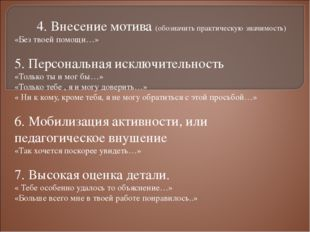 4. Внесение мотива (обозначить практическую значимость) «Без твоей помощи…» 5