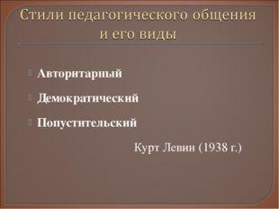 Авторитарный Демократический Попустительский Курт Левин (1938 г.)