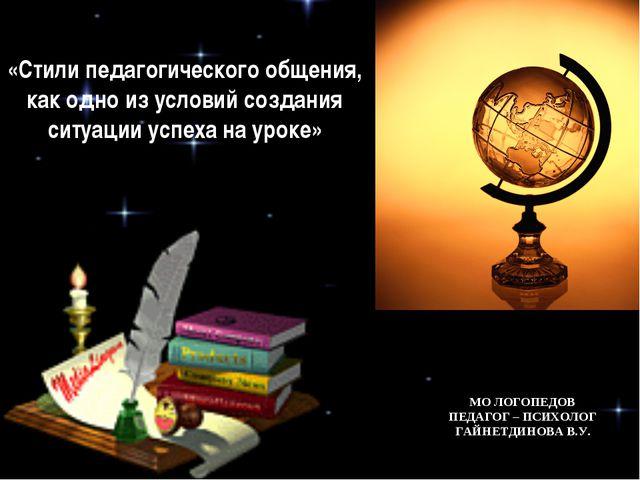 «Стили педагогического общения, как одно из условий создания ситуации успеха...