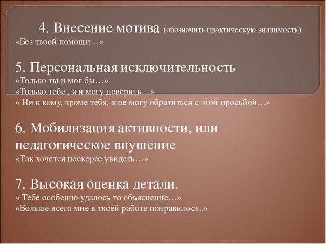 4. Внесение мотива (обозначить практическую значимость) «Без твоей помощи…» 5...