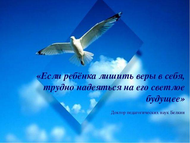 «Если ребёнка лишить веры в себя, трудно надеяться на его светлое будущее» До...