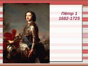 Пётр 1 1682-1725