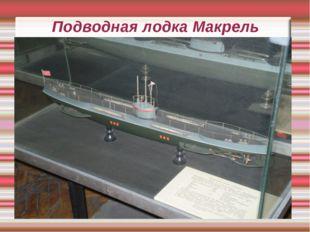 Подводная лодка Макрель