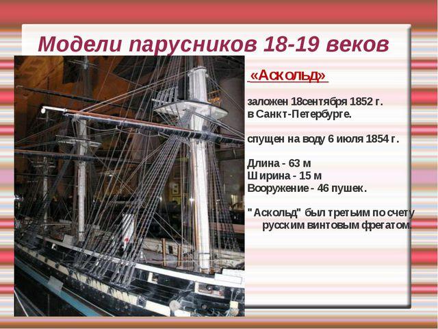Модели парусников 18-19 веков «Аскольд» заложен 18сентября 1852 г. в Санкт-Пе...