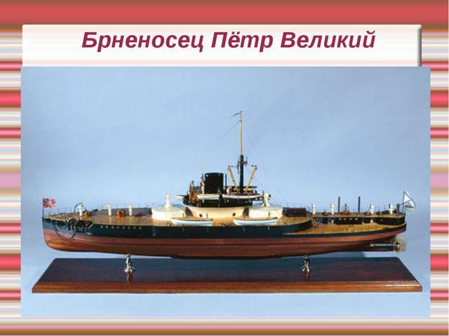 Брненосец Пётр Великий
