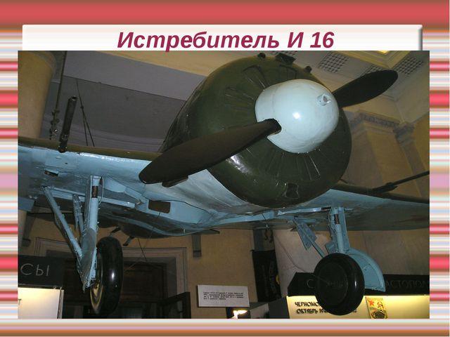 Истребитель И 16
