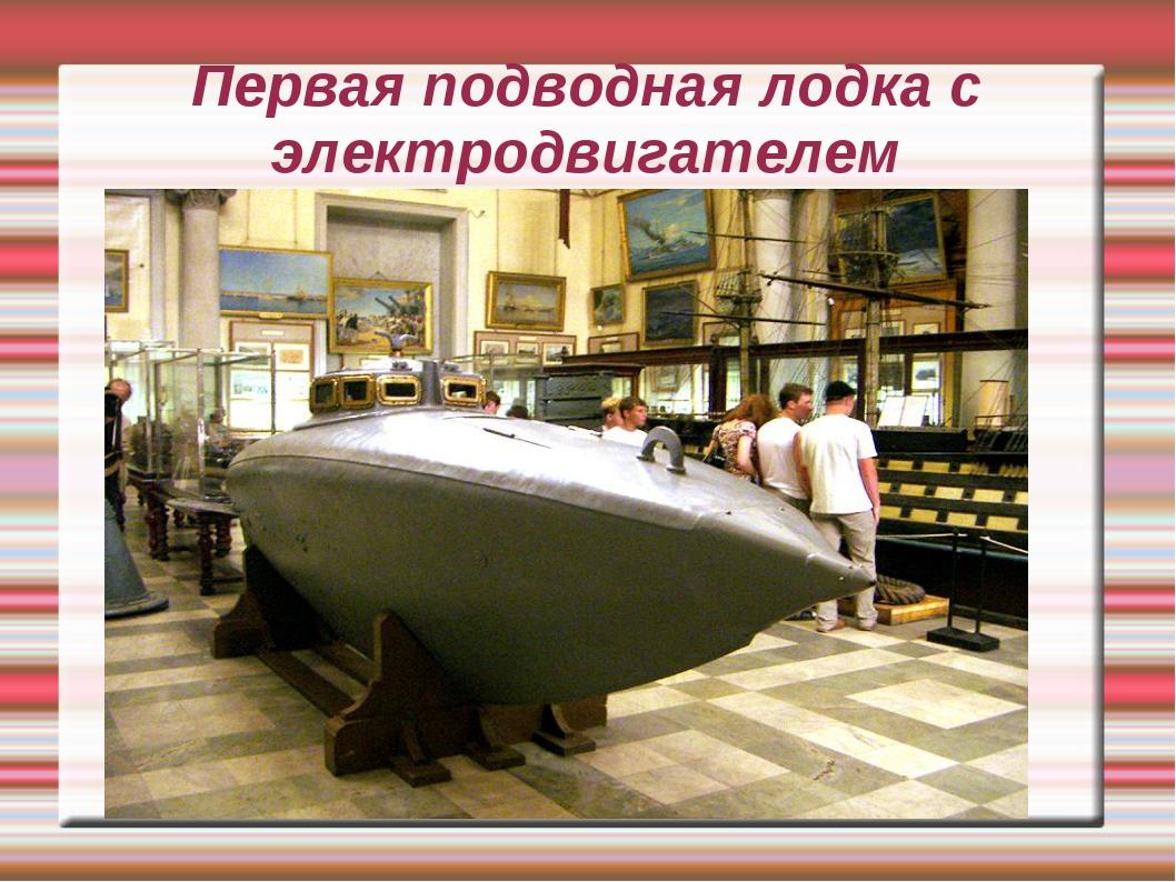 Первая подводная лодка с электродвигателем