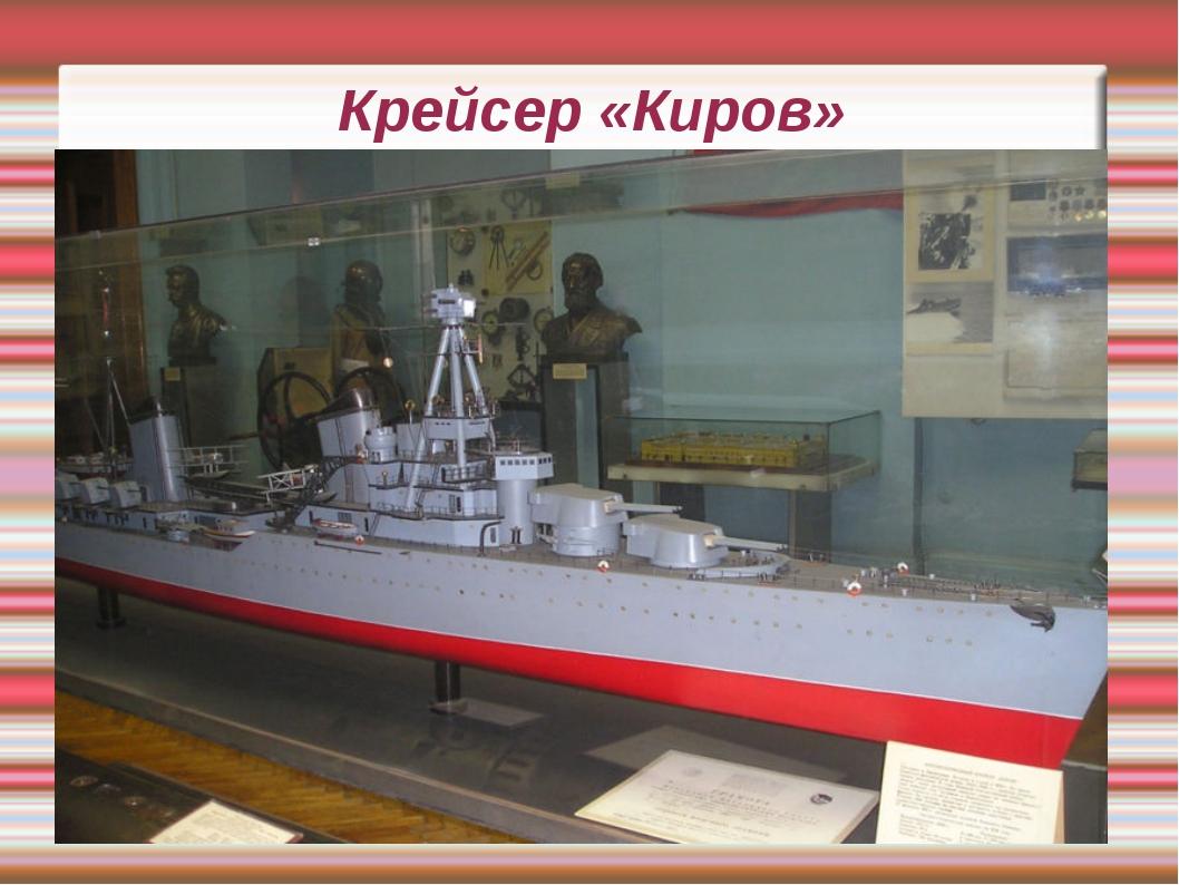 Крейсер «Киров»