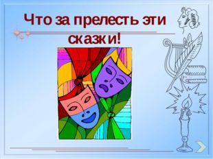 Свет мой, зеркальце, скажи! В сказке о царе Салтане какие слова про кораблик
