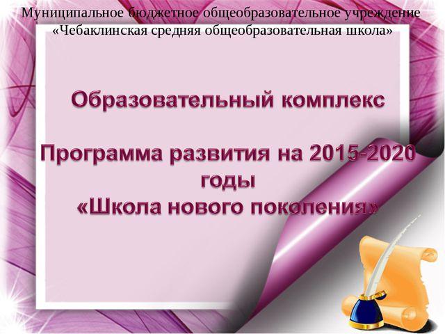 Муниципальное бюджетное общеобразовательное учреждение «Чебаклинская средняя...