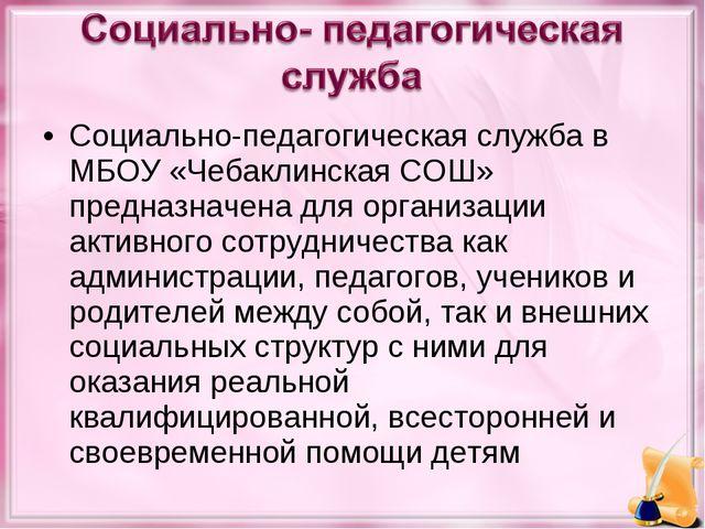 Социально-педагогическая служба в МБОУ «Чебаклинская СОШ» предназначена для о...