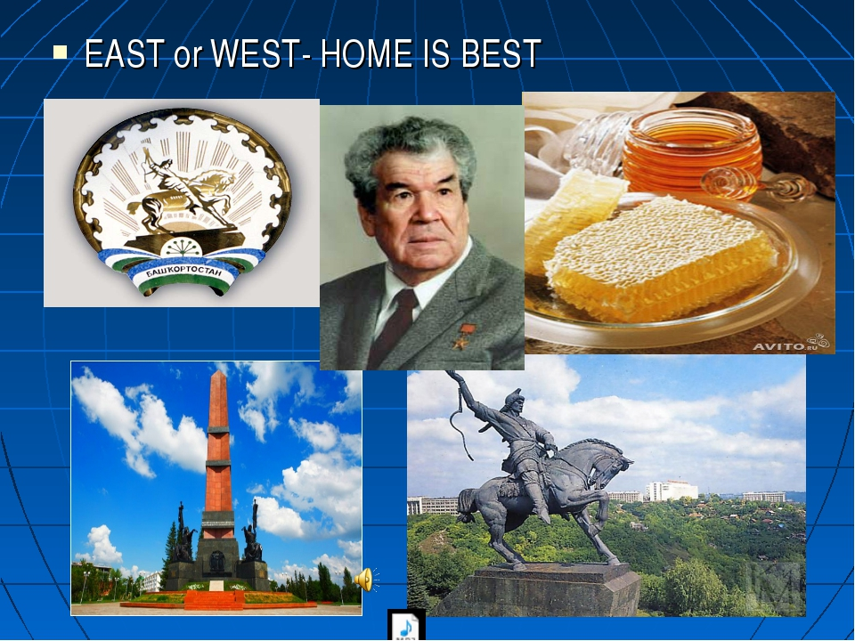 EAST or WEST- HOME IS BEST