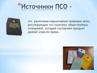Источники ПСО -