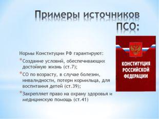 Примеры источников ПСО: