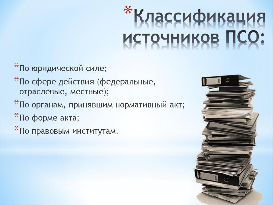 Классификация источников ПСО: