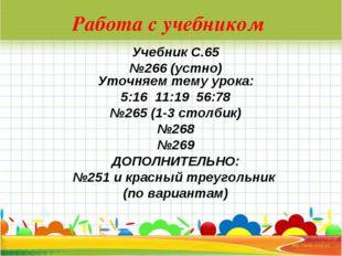 Работа с учебником Учебник С.65 №266 (устно) Уточняем тему урока: 5:16 11:19