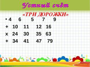 «ТРИ ДОРОЖКИ» 4 6 5 7 9 + 10 11 12 16 х 24 30 35 63 + 34 41 47 79