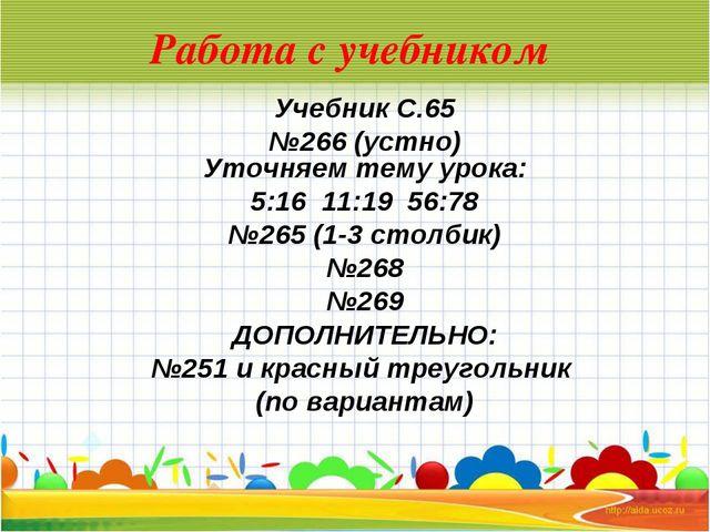 Работа с учебником Учебник С.65 №266 (устно) Уточняем тему урока: 5:16 11:19...