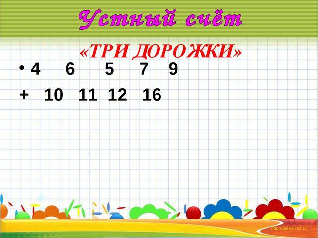 «ТРИ ДОРОЖКИ» 4 6 5 7 9 + 10 11 12 16