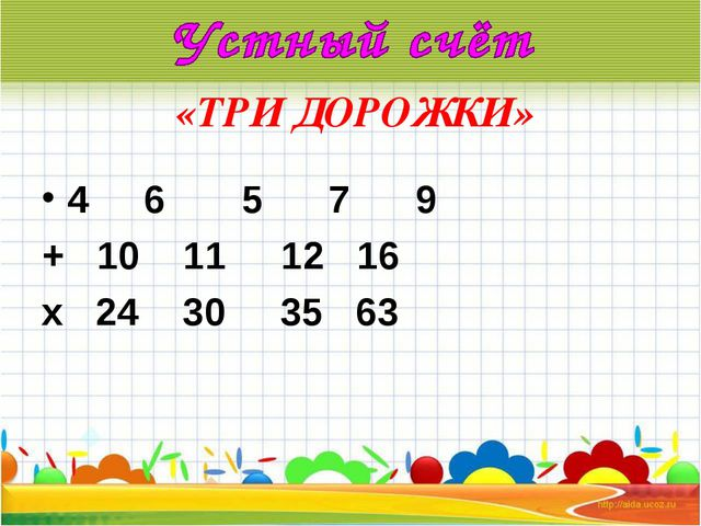 «ТРИ ДОРОЖКИ» 4 6 5 7 9 + 10 11 12 16 х 24 30 35 63
