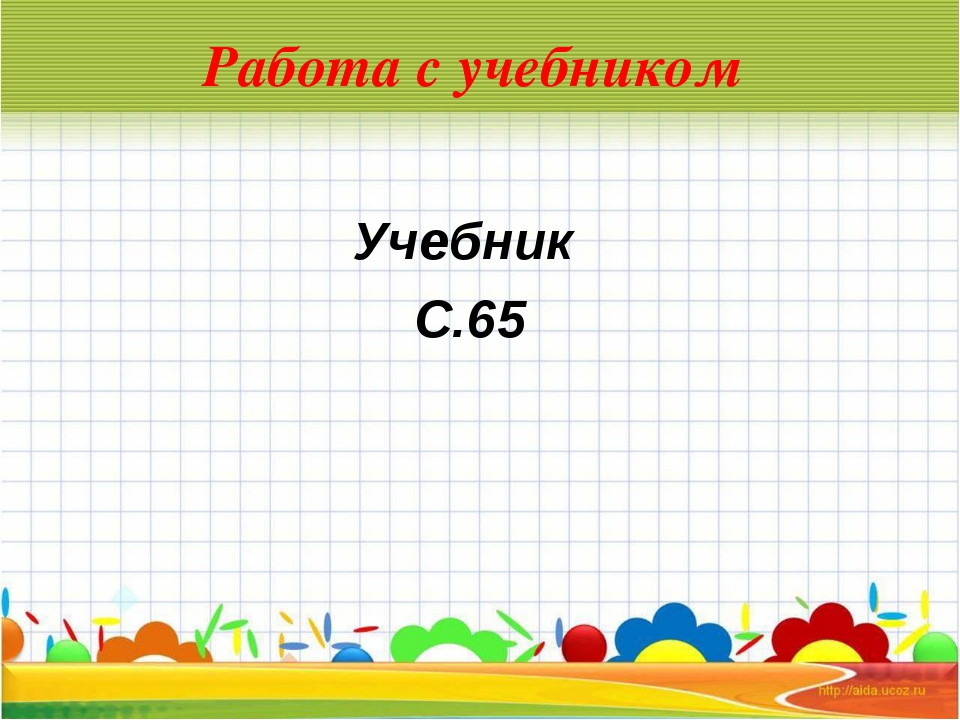 Работа с учебником Учебник С.65