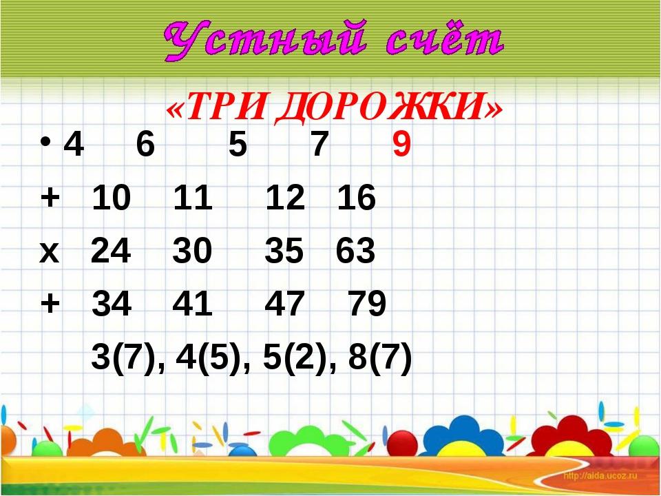 «ТРИ ДОРОЖКИ» 4 6 5 7 9 + 10 11 12 16 х 24 30 35 63 + 34 41 47 79 3(7), 4(5),...