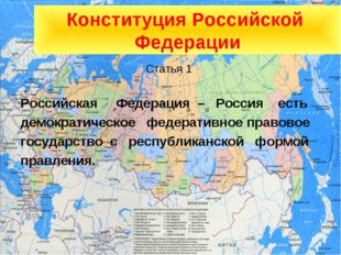 Конституция Российской Федерации Статья 1 Российская Федерация – Россия есть