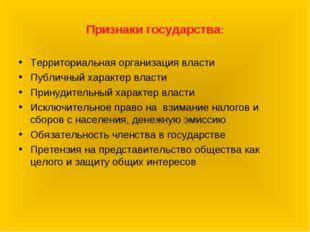 Признаки государства: Территориальная организация власти Публичный характер в